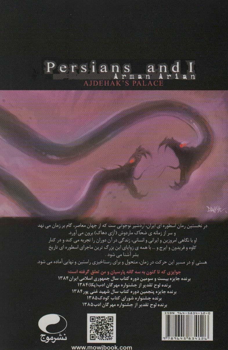 پارسیان و من 1 (کاخ اژدها)