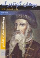 یوهان گوتنبرگ:پدر صنعت چاپ (پیشگامان علم)