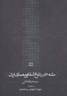 مقدمه ای بر تاریخ شفاهی معماری ایران (کتابهای آسمانه)