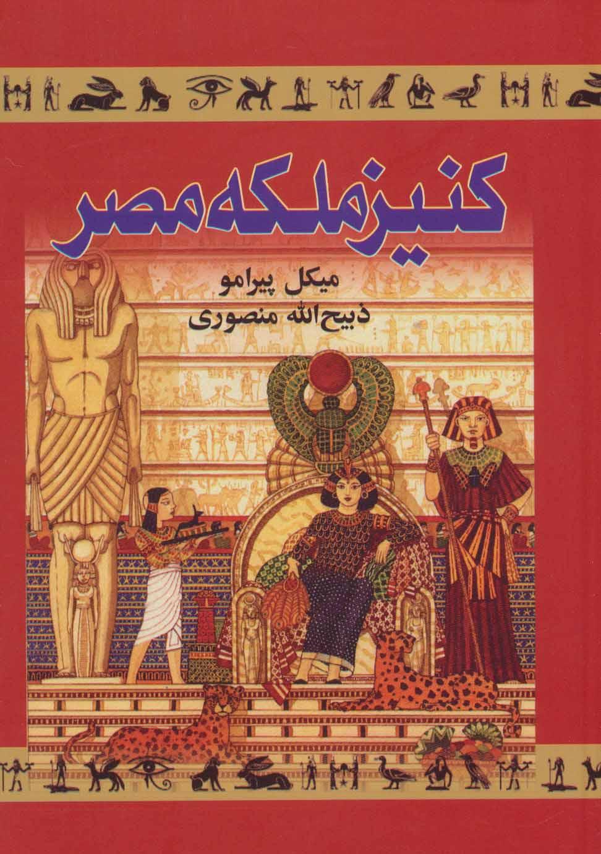 کنیز ملکه مصر