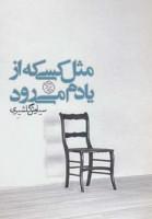 مثل کسی که از یادم می رود (داستان ایرانی13)