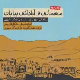 معماری و آبادانی بیابان (بناهایی برای زیستن در فلات ایران)