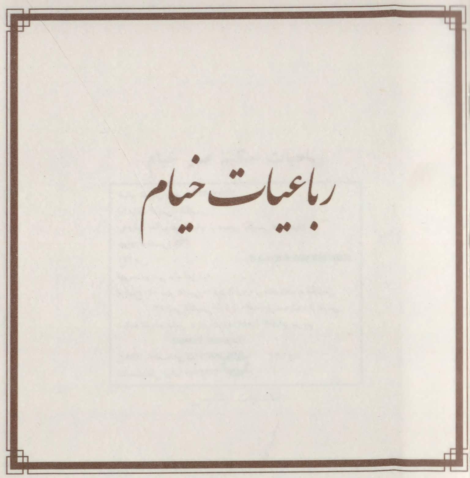 رباعیات حکیم عمر خیام (2زبانه)