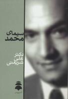سیمای محمد