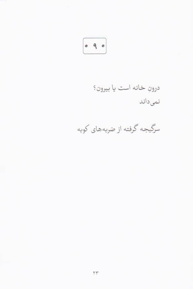 تق تق (شعرهای احمد مطر)