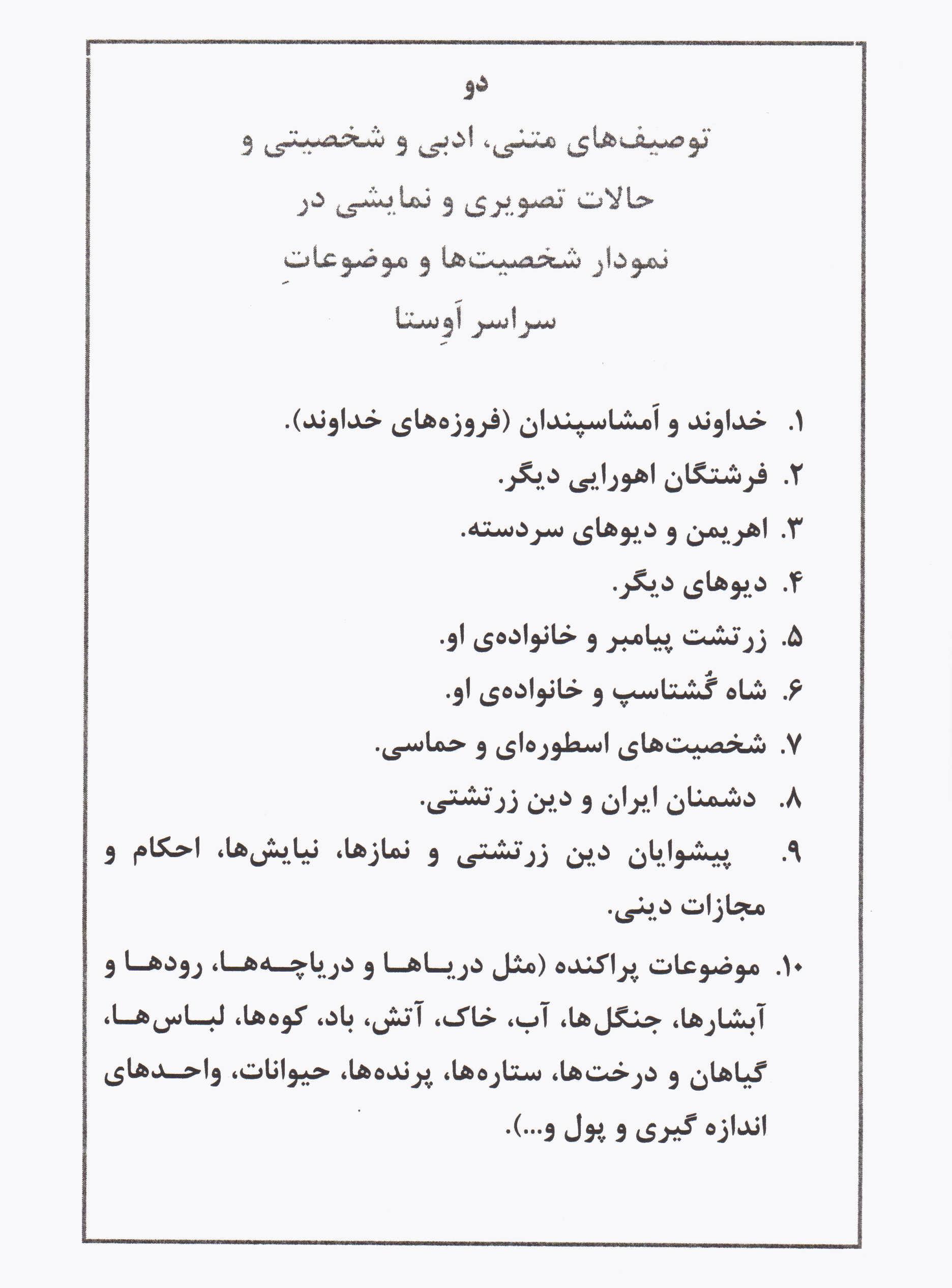نگاره های اهورایی (دانشنامه تصویری،توصیفی و نمایشی شخصیت ها و موضوعات اوستا)