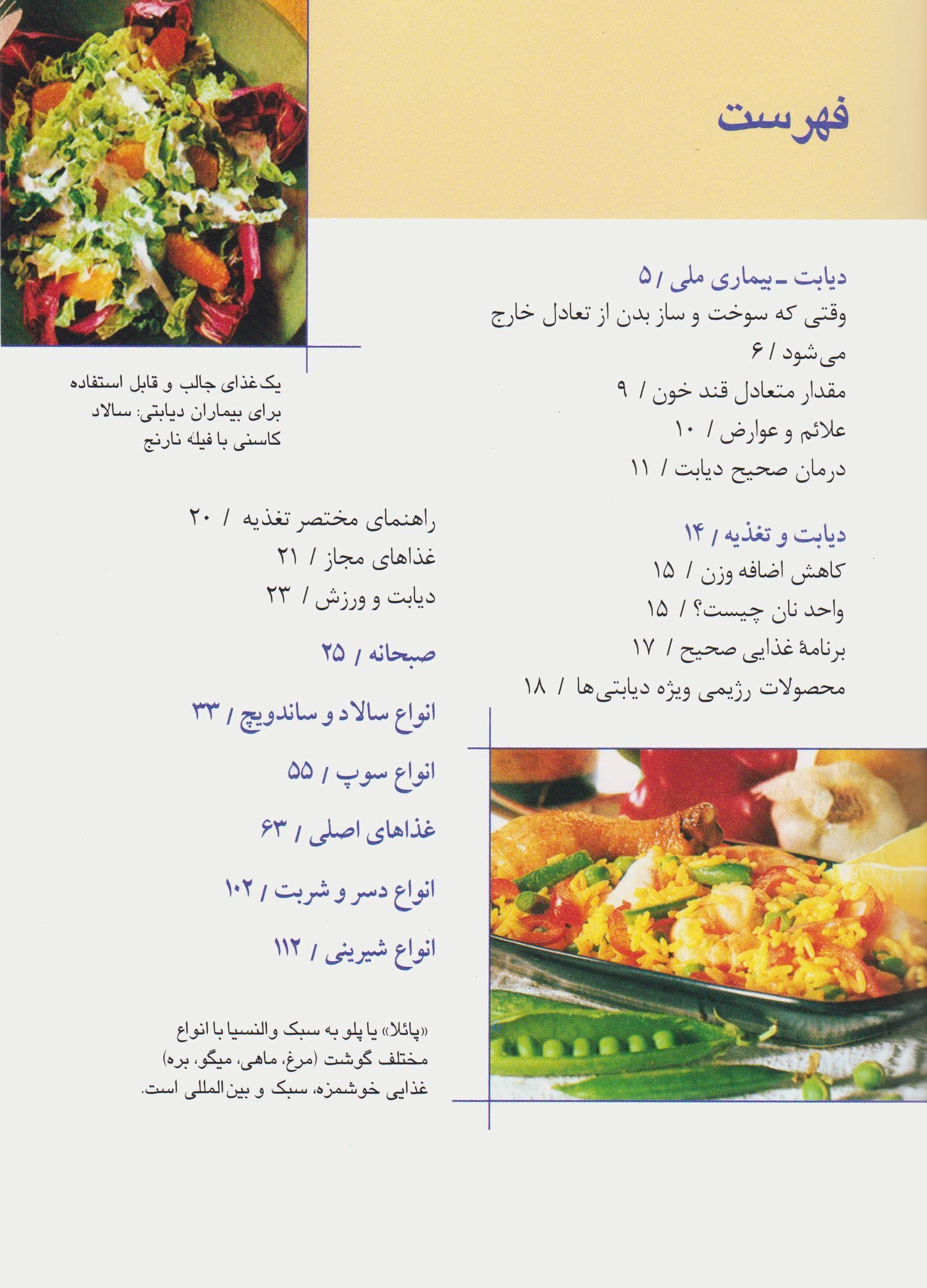 آشپزخانه دیابتی ها (آشپزی و درمان)