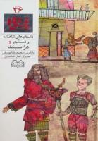داستان های شاهنامه36 (رستم و دژ سپند)،(2زبانه،گلاسه)