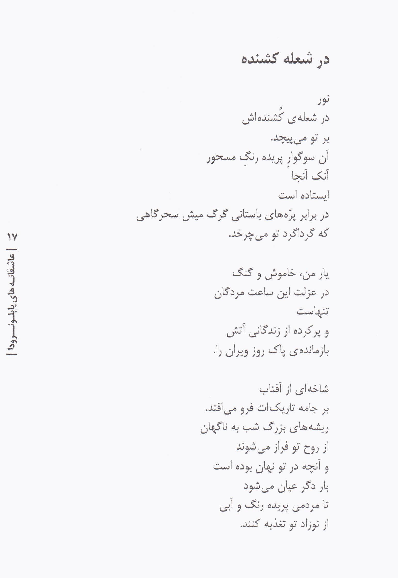 عاشقانه های پابلو نرودا:بیست ترانه عاشقانه (شعر جهان16)