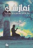 نماز شب (سیر شبانه عاشقان به سوی خدا)