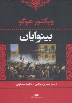 بینوایان (ادبیات کلاسیک جهان)،(2جلدی)