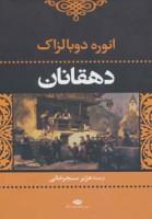 دهقانان (ادبیات کلاسیک جهان)