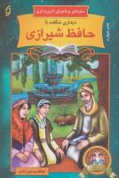 سفرهای پرماجرای داری و ناری14 (دیداری شگفت با حافظ شیرازی)