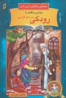 سفرهای پرماجرای داری و ناری15 (دیداری شگفت با رودکی پدر شعر فارسی)