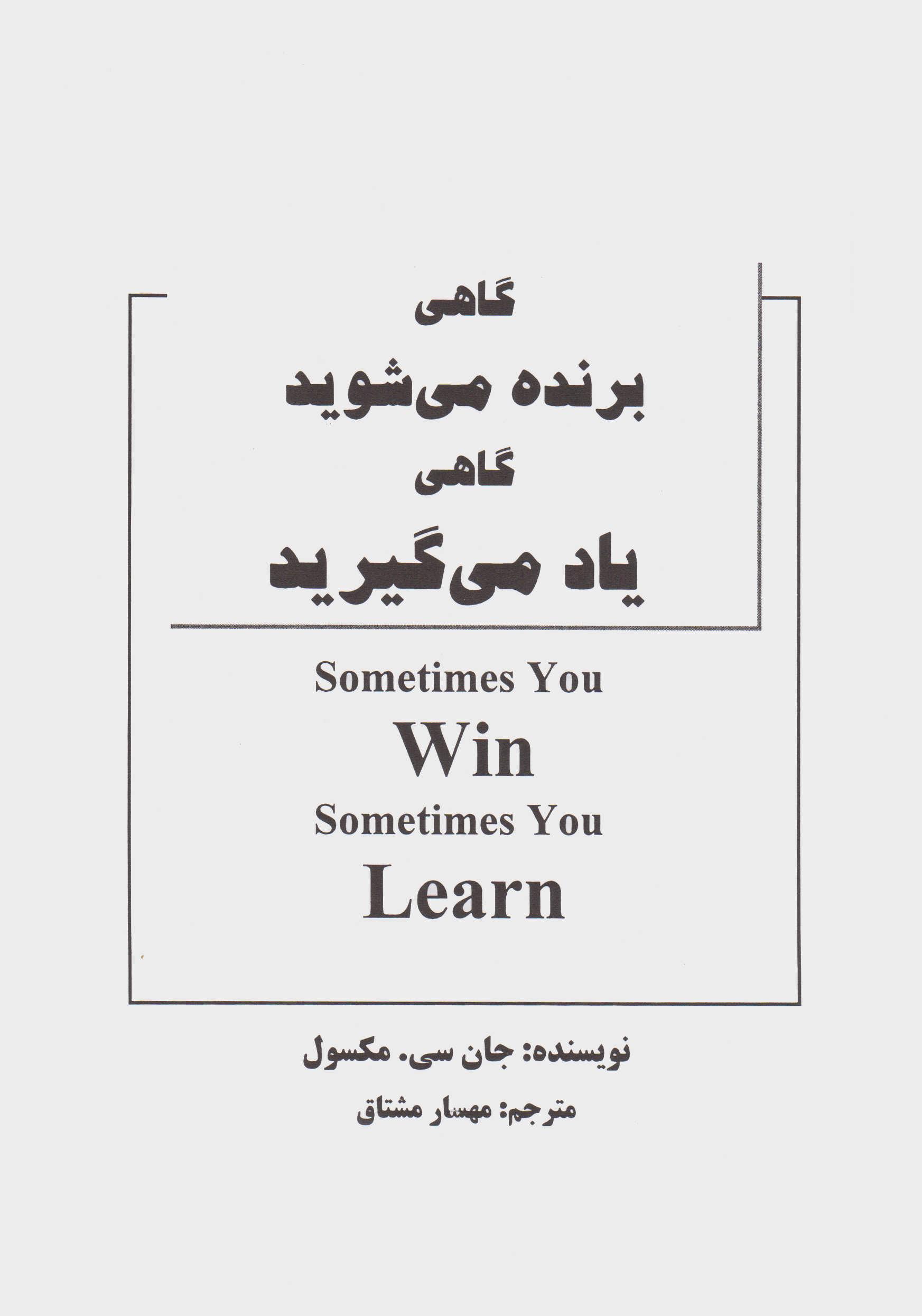 گاهی برنده می شوید گاهی یاد می گیرید (زندگی مثبت)