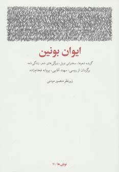 ایوان بونین (گزیده شعرها،سخنرانی نوبل،ویژگی های شعر،زندگی نامه)،(نوبلی ها11)