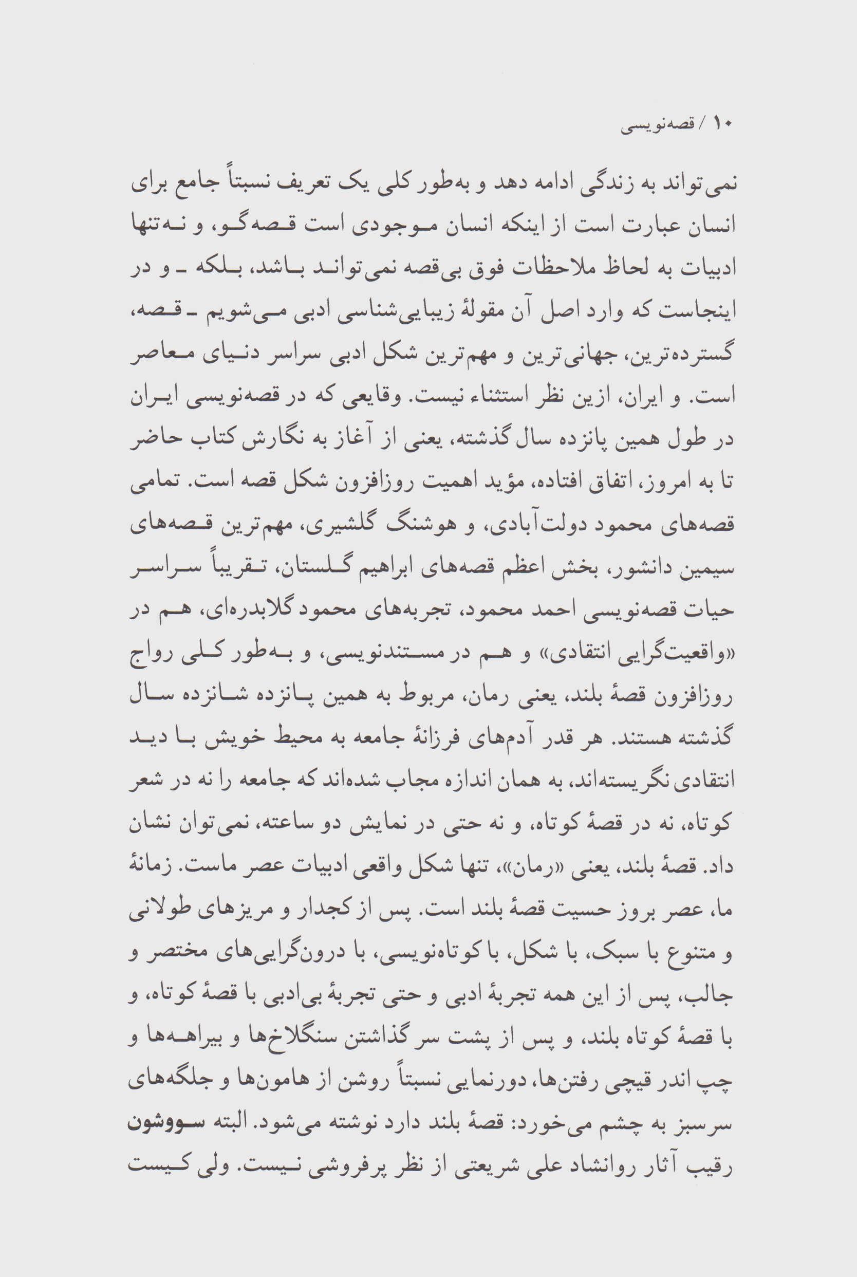 قصه نویسی