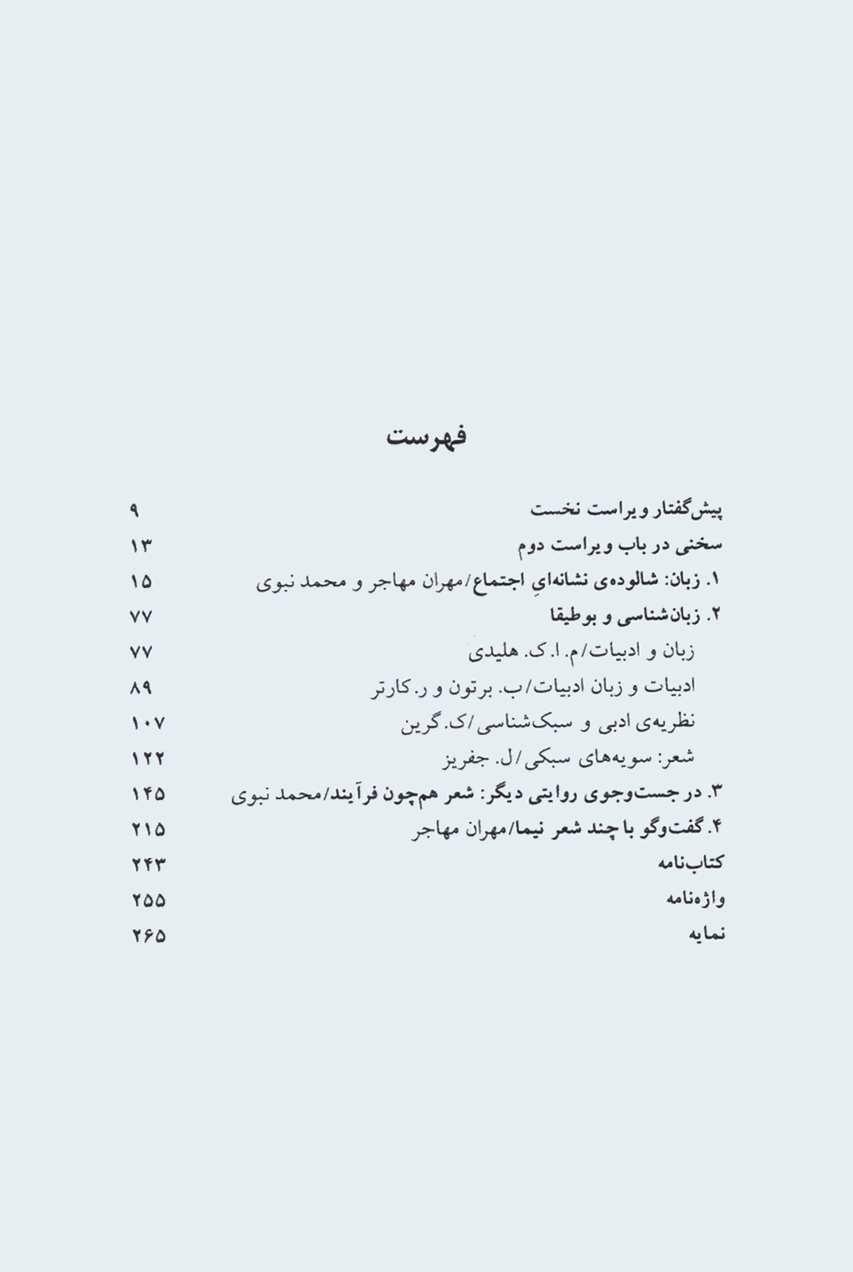 به سوی زبان شناسی شعر