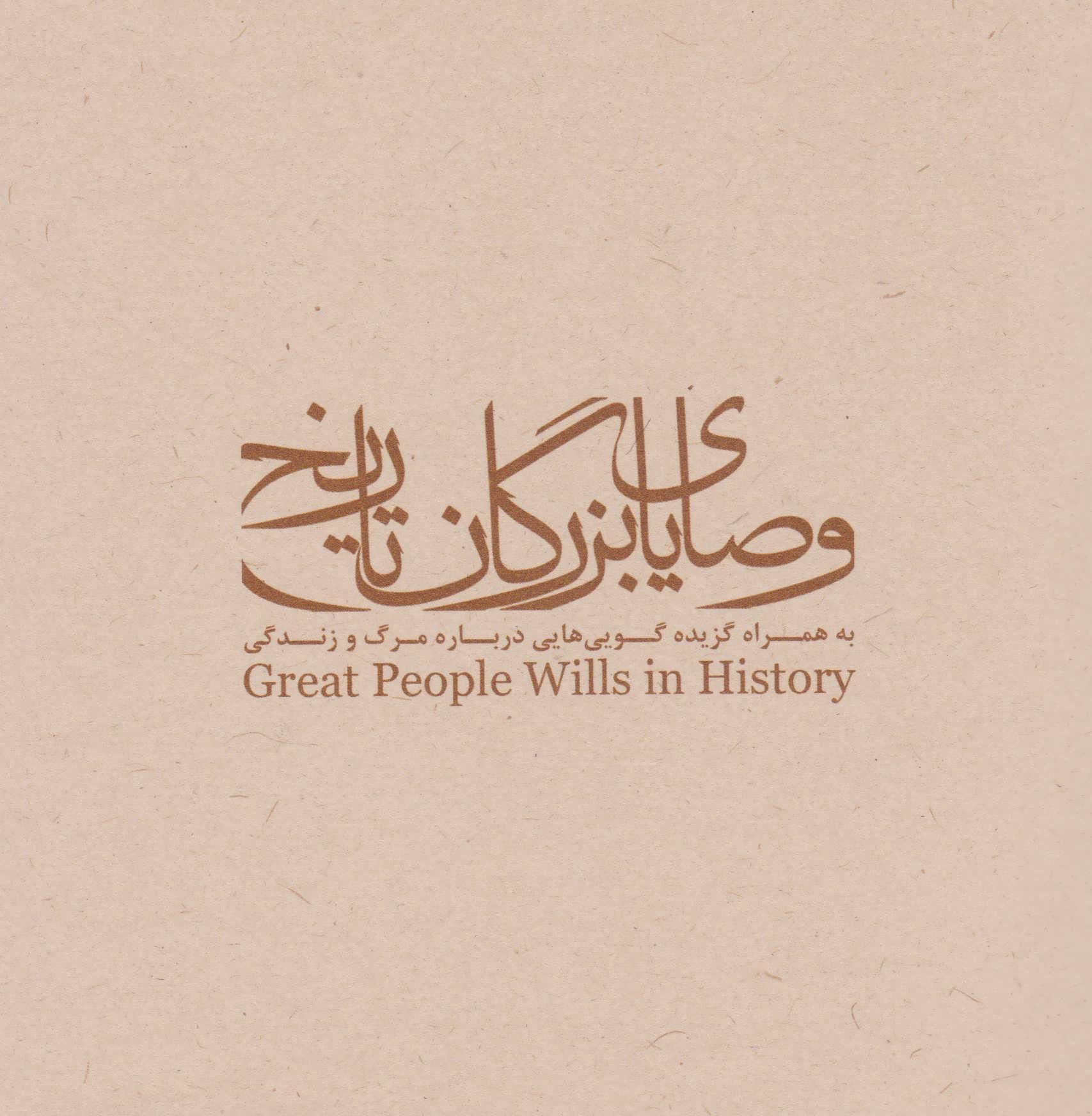 وصایای بزرگان تاریخ (به همراه گزیده گویی هایی درباره مرگ و زندگی)