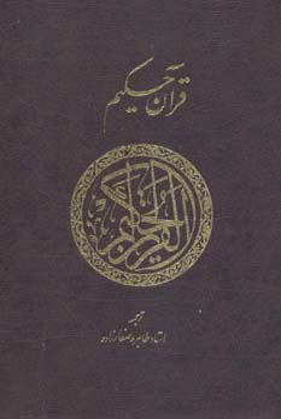 قرآن حکیم (بااندیکس،باقاب)