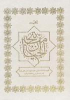 کلیات مفاتیح الجنان (بااندیکس،باقاب)