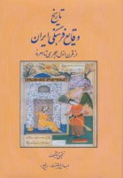 تاریخ وقایع فرهنگی ایران (از قرن اول هجری تا امروز)