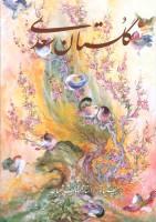 گلستان سعدی فرشچیان (2زبانه،گلاسه،باقاب)