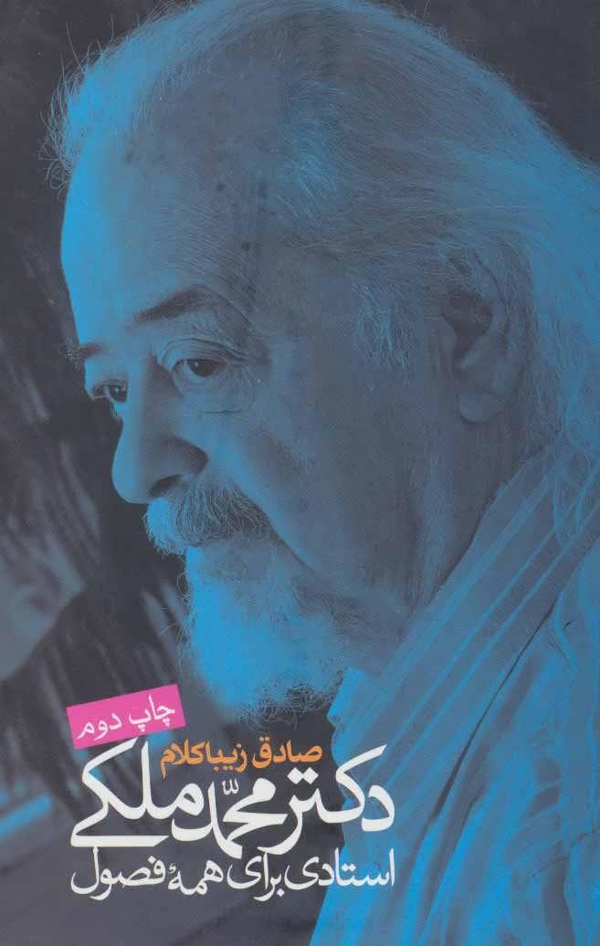 دکتر محمد ملکی:استادی برای همه فصول