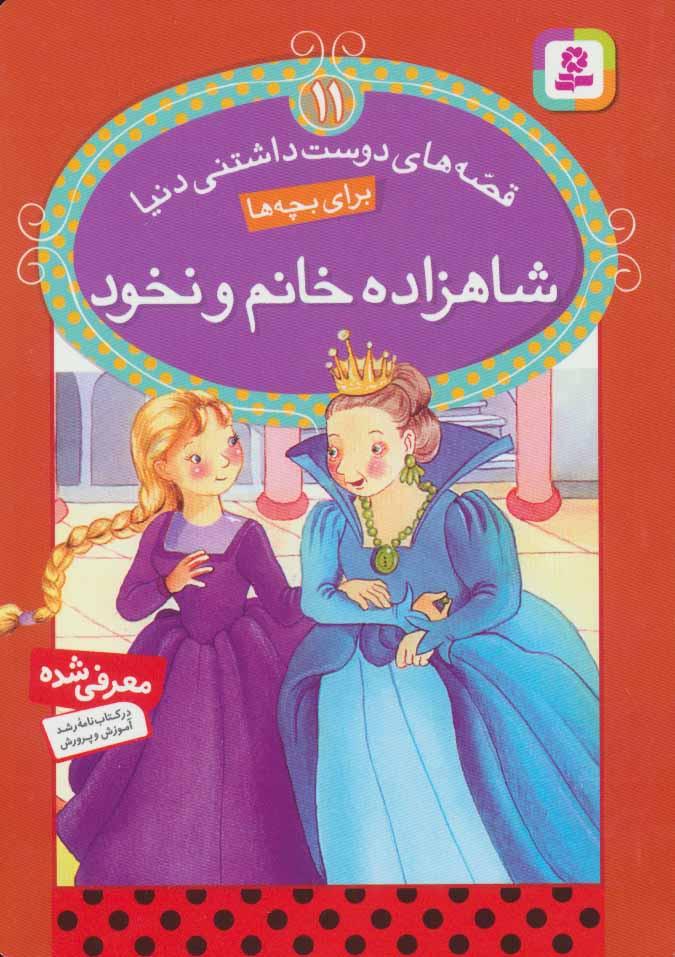 قصه های دوست داشتنی دنیا11 (شاهزاده خانم و نخود)
