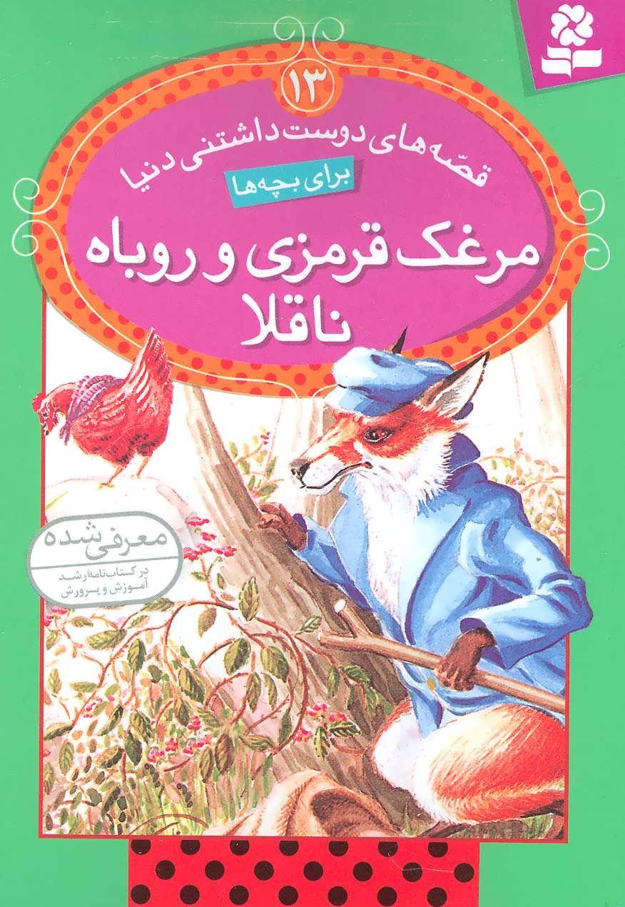 قصه های دوست داشتنی دنیا13 (مرغک قرمزی و روباه ناقلا)،(گلاسه)