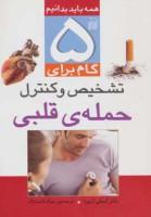 5 گام برای تشخیص و کنترل حمله ی قلبی (همه باید بدانیم)