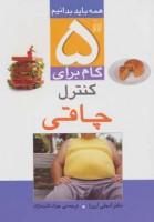 5 گام برای کنترل چاقی (همه باید بدانیم)