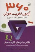 360 آزمون تقویت هوش (ادراک.منطق.حساب.زبان)،(کتابی جامع برای تقویت هوش آی کیو)