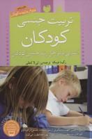 تربیت جنسی کودکان (آشنایی با مراحل رشد جنسی کودکان)،(پرورش و تربیت کودک)