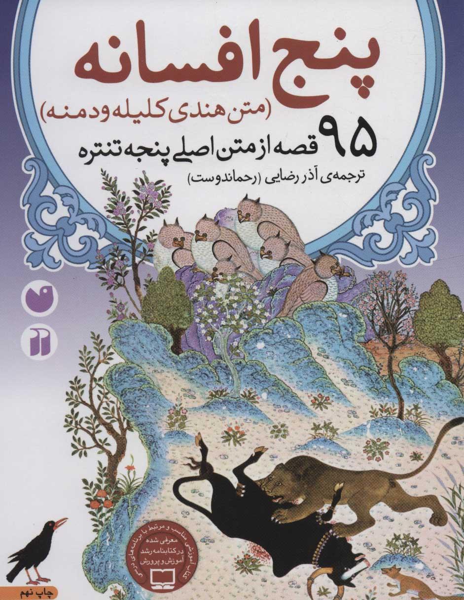 پنج افسانه (95 قصه از متن اصلی پنجه تنتره)،(متن هندی کلیله و دمنه)