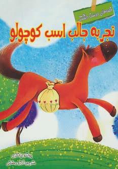 قصه های دوست داشتنی (تجربه جالب اسب کوچولو)،(گلاسه)