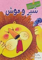 قصه های دوست داشتنی (شیر و موش)