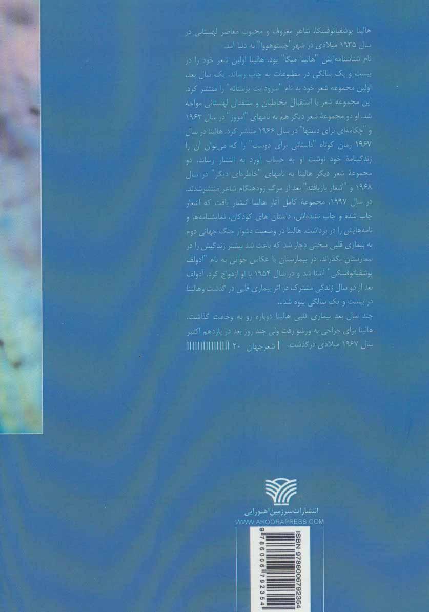 شعر جهان20 (عاشقانه های هالینا پوشفیا توفسکا (آدمک،مترسک و عاشق))