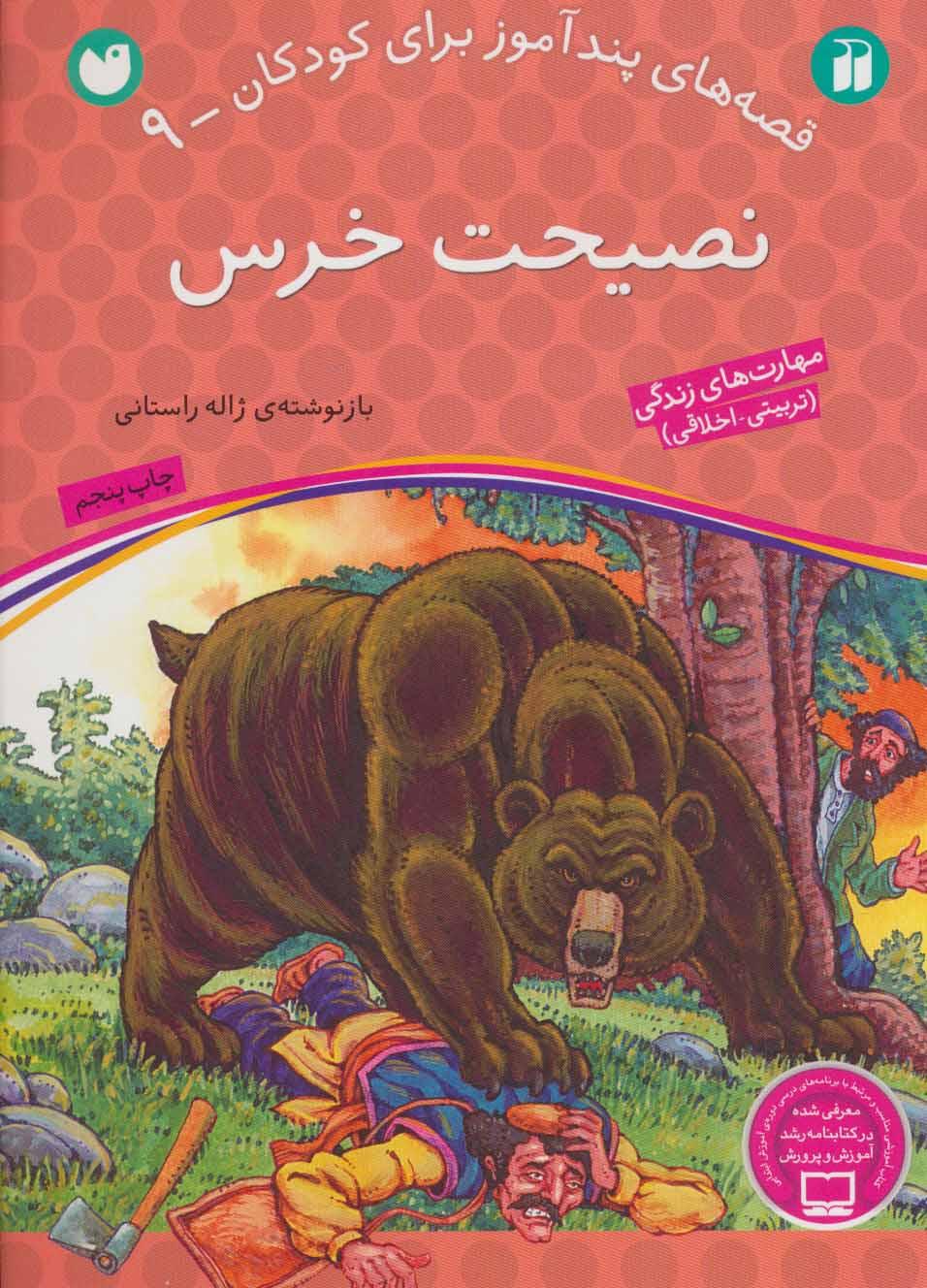 نصیحت خرس (قصه های پندآموز برای کودکان 9)