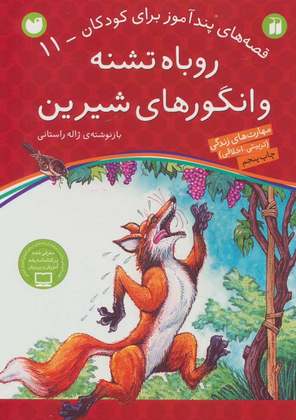 روباه تشنه و انگورهای شیرین (قصه های پندآموز برای کودکان11)