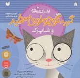 اولین کتاب علمی من 2 (گربه کوچولوی سفید و شاپرک (آموزش مفهوم نور و روشنایی)،(اولین کتاب علمی من 2)
