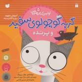 گربه کوچولوی سفید و پرنده (آموزش مفهوم برق و الکتریسیته)،(اولین کتاب علمی من 5)