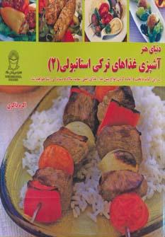 دنیای هنر آشپزی غذاهای ترکی استانبولی 2 (گلاسه)