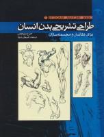 ساختار مکانیکی بدن انسان (برای نقاشان و مجسمه سازان)