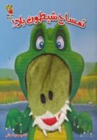 کتاب عروسکی 1 (تمساح شیطون بلا!)،(گلاسه)