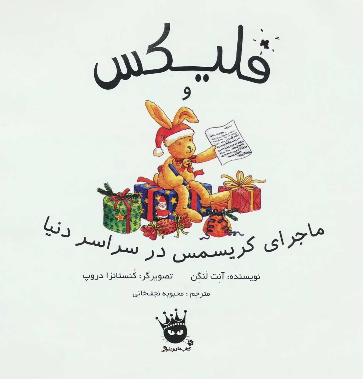 قصه های فلیکس 7 (فلیکس و ماجرای کریسمس در سراسر دنیا)،(گلاسه)