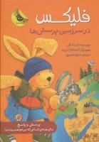 قصه های فلیکس11 (فلیکس در سرزمین پرسش ها)،(گلاسه)