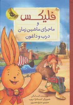 قصه های فلیکس 6 (فلیکس و ماجرای ماشین زمان درب و داغون)،(گلاسه)