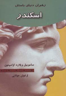 اسکندر (رهبران دنیای باستان)