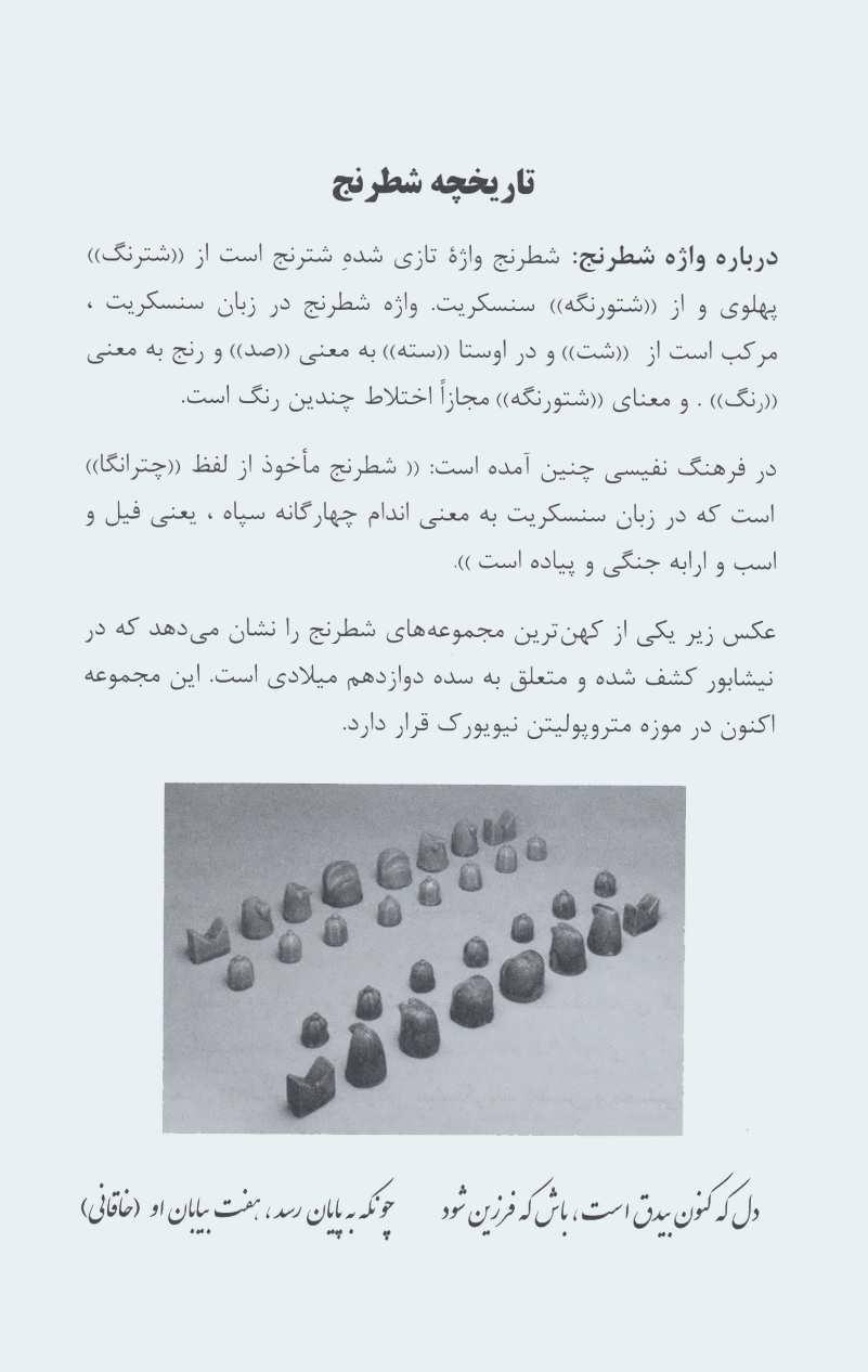 طرح درس برای مربیان شطرنج